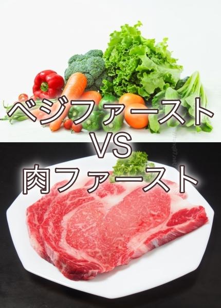 ベジファーストと肉ファーストはどちらも正解!消化能力別血糖コントロール法